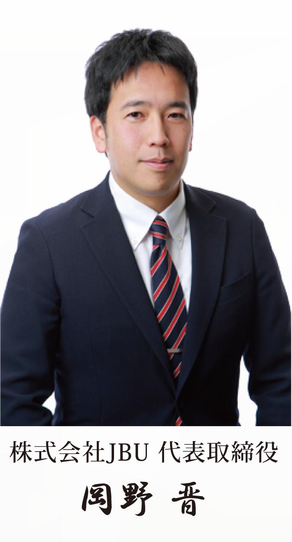株式会社JBU 代表取締役 岡野晋